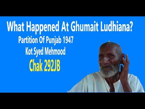 1947 PARTITION STORY OF ABDULREHMAN FROM CHAK 292JB PUNJAB PAKISTAN.
