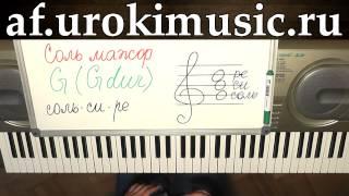vse.urokimusic.ru Аккорд G. Соль мажор. G-dur. Школа игры на фортепиано онлайн. Уроки игры на рояле