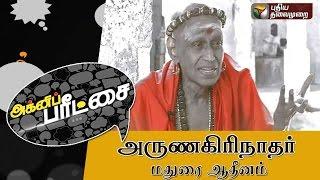 Madurai Adheenam  in Agni paritchai (19/09/2015) | Puthiya Thalaimurai TV