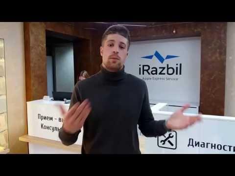 Бесплатный ремонт твоего гаджета от IRazbil
