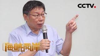 《海峡两岸》 20190919| CCTV中文国际