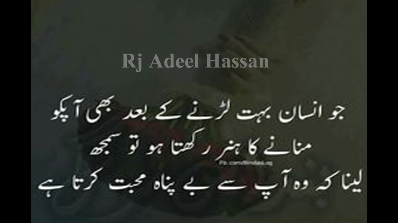 Most Heart Touching Quotes About Life Quotes Urdu Quotations About