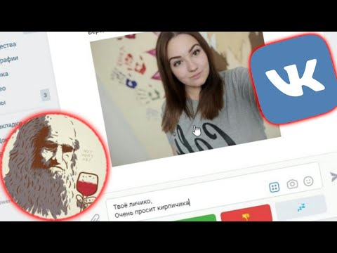 """Как познакомиться с девушкой в  Леонардо Дай Винчик - ВКонтакте """"ПРОСТО ТУПОСТЬ"""""""