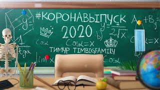 Смотреть клип Тимур Timbigfamily - Коронавыпуск 2020