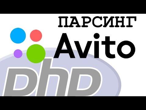 Парсинг Авито на PHP. Часть 1. Начинаю писать просто Avito-parser