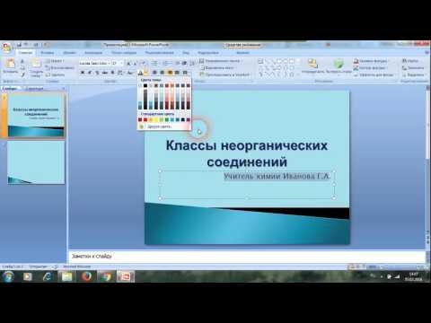 Как оформить титульник презентации