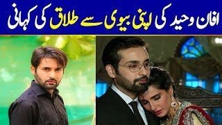 How Affan Waheed Got Divorced From His Wife | Very Sad Story