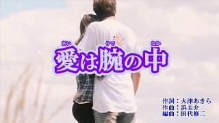 新曲「愛は腕の中」パク・ジュニョン カラオケ 2018年10月23日発売