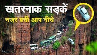 dangerous roads | world dangerous roads | dangerous roads in hindi