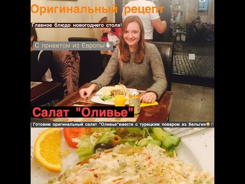 Готовим оригинальный салат