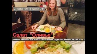 """Готовим оригинальный салат """"Оливье"""" вместе с  турецким поваром в Бельгии"""