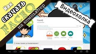 Как скачать/установить FaceQ на компьютер