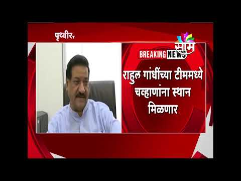 Prithviraj Chavan to get prominent place in team Rahul