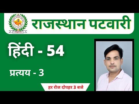 54) Rajasthan Patwari & REET | Hindi Grammar/Hindi Vyakaran | Pratyay - 3