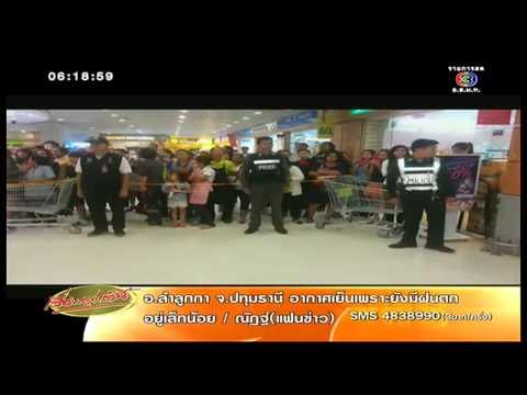 จับรองสารวัตรจี้ร้านทองห้างบิ๊กซี นนทบุรี เรื่องเล่าเช้านี้