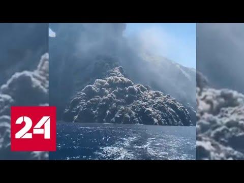 Извержение вулкана в Италии застало врасплох туристов - Россия 24