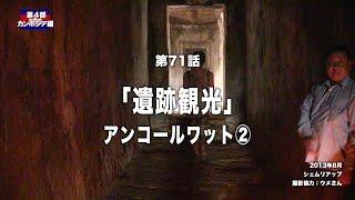 デレッチョ カンボジア編 第71話 遺跡観光 アンコールワット2