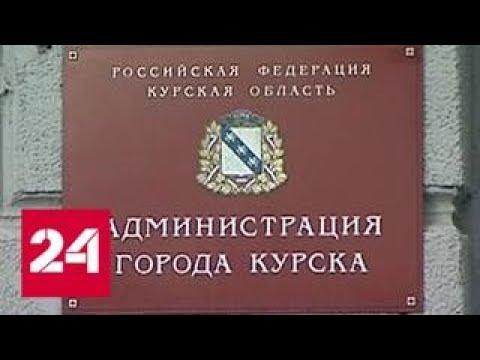 Полиция обыскала дом замглавы Курска - Россия 24