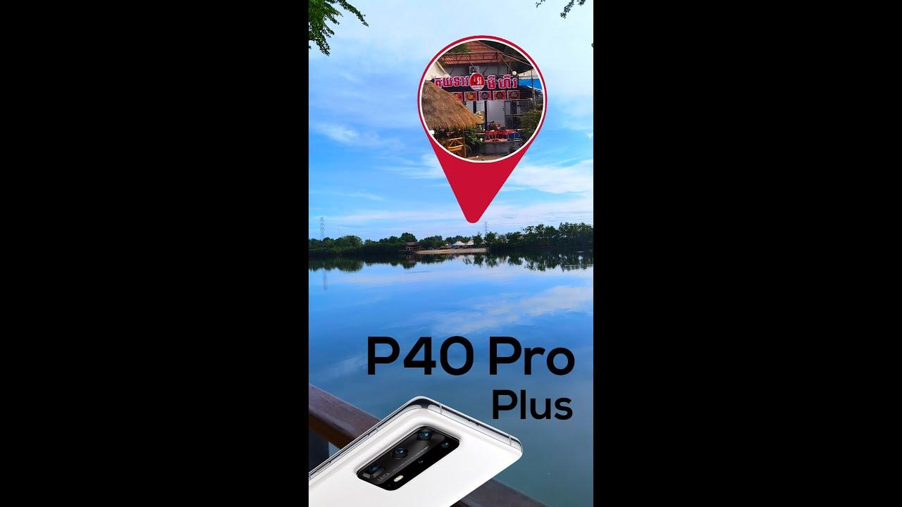 សាក Zoom មើលមីហិរចេញពី P40 Pro Plus (Footage Video)