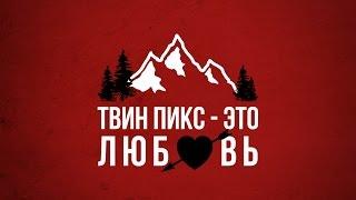Твин Пикс | Марафон 1-2 сезонов