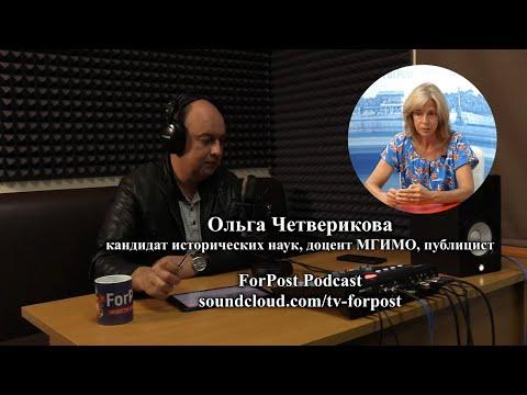 Ольга Четверикова - После пандемии мы не узнаем мир / подкасты ForPost