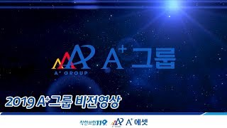 2019 A+Group 비전 영상 (Full)