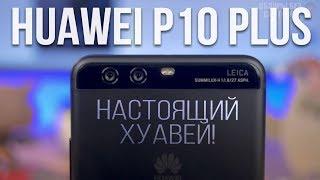 Huawei P10 Plus - НАСТОЯЩИЙ ХуАВЕЙ! Сравнение с OnePlus 5 и Xiaomi Mi6