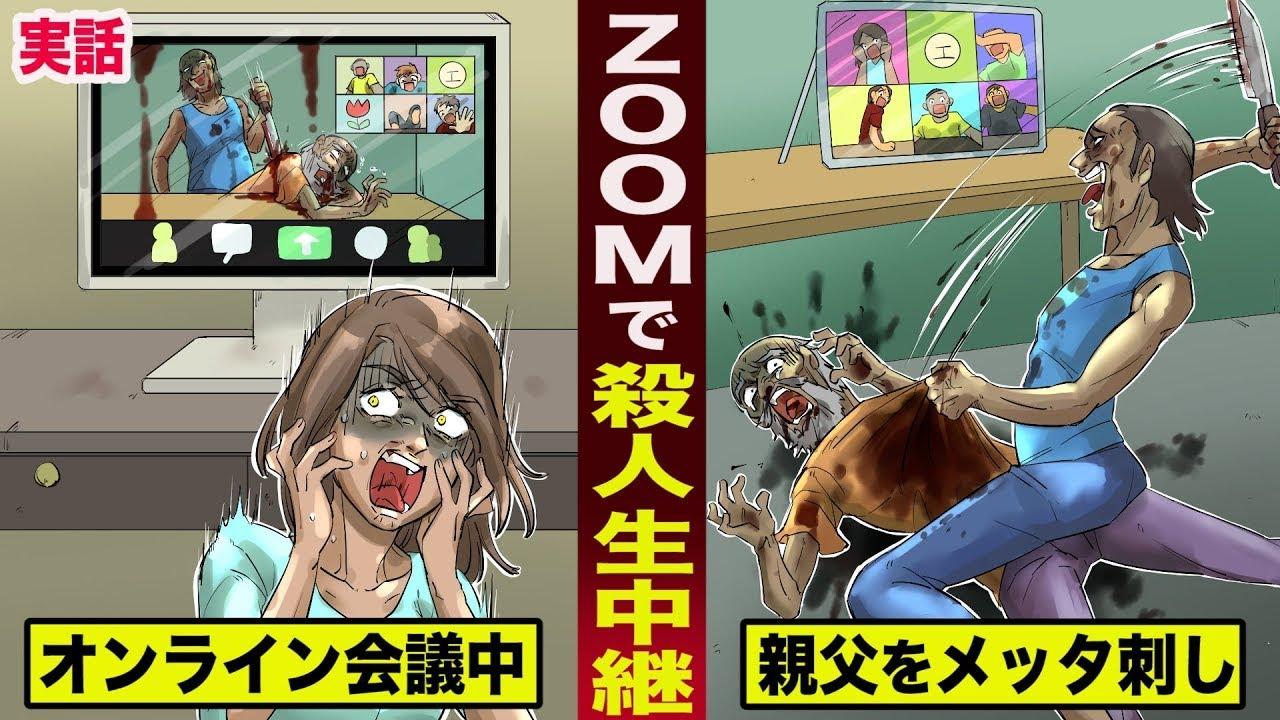【実話】ZOOMで殺人生中継。オンライン会議中に...親父をメッタ刺し。