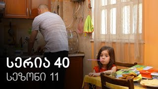 ჩემი ცოლის დაქალები - სერია 40 (სეზონი 11)