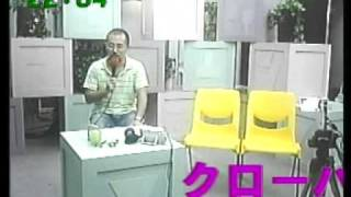 宮川賢と志士たちのニンニンちくび(1)08-05-26