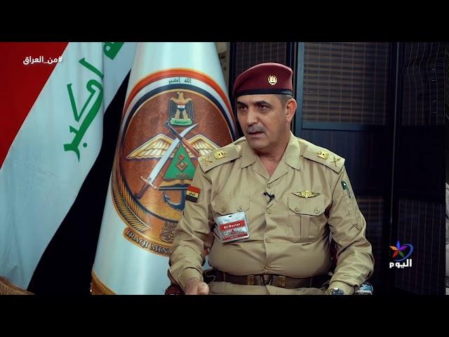 من العراق: مع الناطق الرسمي باسم القائد العام للقوات المسلحة العراقية اللواء يحيى رسول