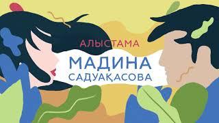 Мадина Садуақасова - Алыстама (audio)