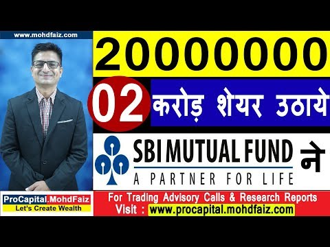02 करोड़ शेयर उठाये SBI MUTUAL FUND ने | Latest Share Market News In Hindi