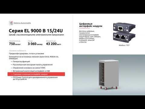Источники питания  EA-EL 9000 15U 24U