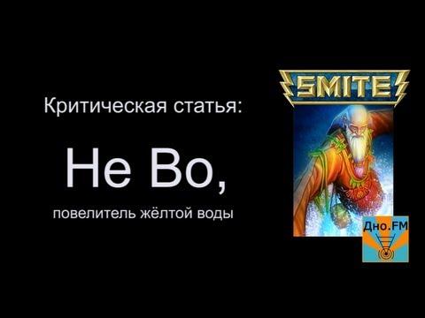 видео: Критическая статья №28: he bo, повелитель жёлтой воды [smite/Смайт] [Гайд]