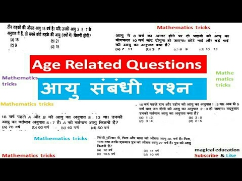 आयु संबंधी प्रश्न age related questions in hindi for ...