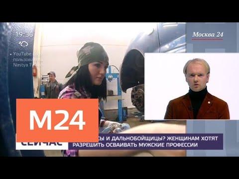 Смотреть фото Спасут ли трактористки и дальнобойщицы российскую экономику - Москва 24 новости россия москва