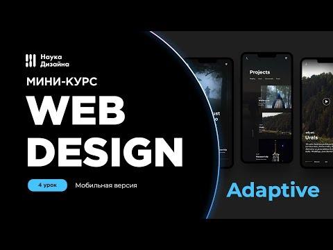 Мини-курс «Web Design». Урок 4. Мобильная версия
