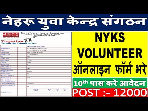 NYKS Volunteer Online Form Fillup 2019 || How to Fill NYKS Volunteer Online form 2019 || 12000 Post