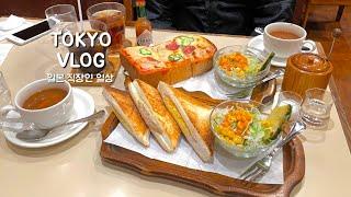 일본 브이로그 | 도쿄 직장인 일상. 도쿄 카페 투어.…