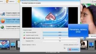 Как записать слайд-шоу на DVD диск(Хотите записать слайд-шоу на DVD диск? В этом вам поможет редактор ФотоШОУ PRO: http://fotoshow-pro.ru/ Программа представ..., 2013-05-08T14:08:53.000Z)