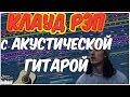 КЛАУД РЭП С АКУСТИЧЕСКОЙ ГИТАРОЙ в FL STUDIO 12 mp3