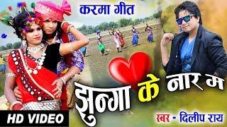 दिलीप राय Dilip ray   Cg Karma Geet   Jhunga Ke Nar Ma   Chhattisgarhi HD Video Song   2019  AVMGANA