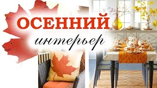 Школа дизайна: Осенний интерьер
