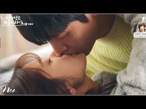 [KISS SCENES] Lee Min Ki X Jung So Min - [Because This Is My First Life #2]