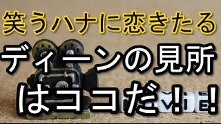 台湾ドラマ「笑うハナに恋きたる」ディーンフジオカの温泉シーン他見ど...