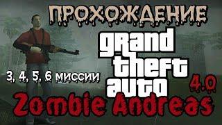 Прохождение GTA Zombie Andreas 4.0 - часть 2 (миссии №3, №4, №5, №6)