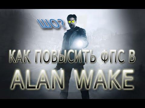 КАК ПОВЫСИТЬ ФПС В Alan Wake