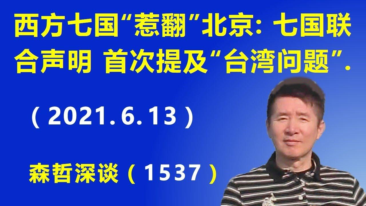 """西方七国联手""""惹翻""""北京:七国首脑联合声明首次提及""""台湾"""",这是北京最不能碰的红线. (2021.6.13)"""