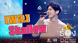 Shallow - อะตอม ชนกันต์  | The Wall Song ร้องข้ามกำแพง [Online Version]